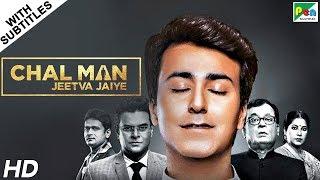 Chal Man Jeetva Jaiye | Super Hit Gujarati Movie | Rajiv Mehta, Dharmendra Gohil, Harsh Khurana