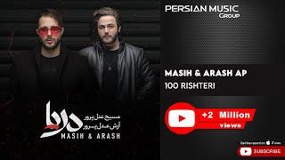 Masih & Arash Ap - 100 Rishteri ( مسیح و آرش ای پی - صد ریشتری )