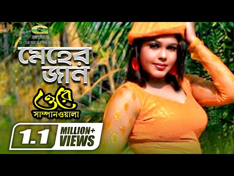 Xxx Mp4 Bangla Movie Romantic Song 2018 Ore Meher Jan Ft Nasrin Ore Sampanwala 3gp Sex