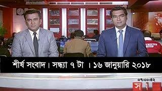 শীর্ষ সংবাদ   সন্ধ্যা ৭টা   ১৬ জানুয়ারি ২০১৮   Somoy tv News Today   Latest Bangladesh News