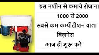 फेल नहीं होगा यह बिज़नस sambrani loban cup / dhoop cup business call@9318494301