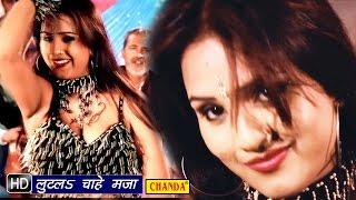 Lootal Chahe Maza || लूटल चाहे मज़ा मचनी में  || Aaj Ke Bharat ||  Bhojpuri Hot Item Songs