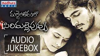 Mallela Theeramlo Sirimalle Puvvu Telugu Movie | Audio Songs Jukebox | Kranthi | Sri Divya