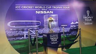 ক্রিকেট বিশ্বকাপের ট্রফি বাংলাদেশে জনতার ভীর #CWCTROPHYTOUR