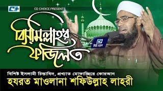 Bismillah Er Fozilot | Sofiullah | Bangla Waz | islamic New Waz 2017 | Full HD