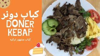آشپز ترک جلال کاظمی/کباب ترکی/Doner  kebap