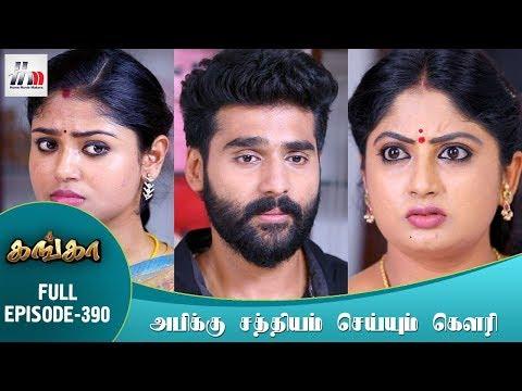Xxx Mp4 Ganga Tamil Serial Episode 390 11 April 2018 Ganga Latest Serial Home Movie Makers 3gp Sex
