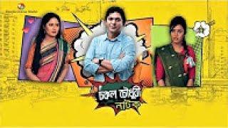 Bangla Romantic Natok  Comedy Natok Ft / Chanchal Chowdhury & Ognila