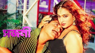 Sojoni   Bangla Movie Song   Amit Hasan   Popy   Romantic Song