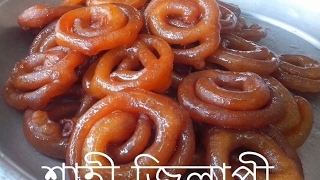 Shahi Jilapi || Jalebi Recipe - Homemade জিলাপি Desi Food