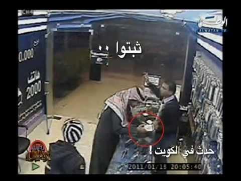 فيديو سرقة iPhone 4 في الكويت قناة الوطن