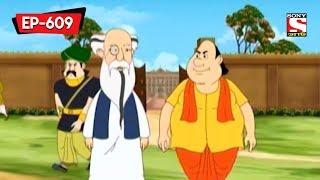 The Shocking Impact | Gopal Bhar | Bangla Cartoon | Episode - 609