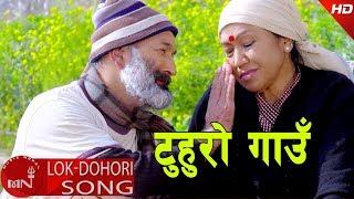 Devi Gharti Magar's New Lok Dohori 2074/2018 | Tuhuro Gaun - Krishna Subedi Ft. Surbir, Rama & Pabi