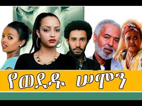 Ethiopian Movie Yewededu Semon Full 2015 የወደዱ ሰሞን
