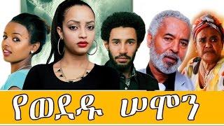 የወደዱ ሰሞን - Ethiopian Movie - Yewededu Semon Full 2015 ( የወደዱ ሰሞን)