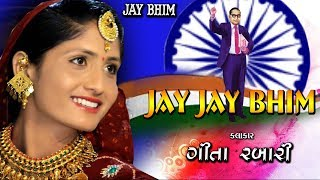 JAY JAY BHIM     GEETA RABARI       SUPER  SONG     Live Kutiyana    LETEST- 2017