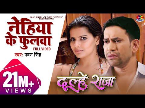 Xxx Mp4 नेहिया के फ़ुलवा Nehia Ke Phulwa Dulhe Raja Dinesh Lal Nirahua 3gp Sex