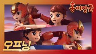 새로운 영웅 홍이장군의 탄생 l 오프닝 | 홍이장군 | 신규 히어로 영웅 애니메이션 | 정관장