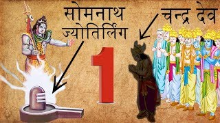 सर्व प्रथम सोमनाथ ज्योतिर्लिंग की कथा ! The Mystery Behind Jyotirlinga At Somath Temple