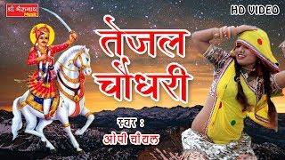 तेजाजी का ऐसा DJ सांग नहीं सुना होगा    Tejal Choudhary - तेजल चौधरी    Latest Rajasthani Song 2018