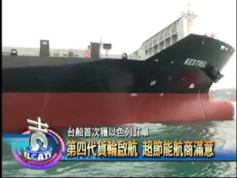 台船首次獲以色列建船訂單