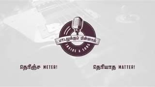பாடலுக்குப் பின்னால் | Inside a song | Promo |Madras central