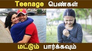 Teenage பெண்கள் மட்டும் பார்க்கவும் | Tamil Health Tips | Latest News | Tamil Seithigal