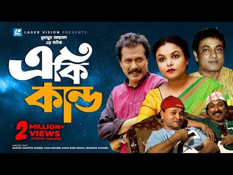 Eki Kando | Bangla Natok | Humayun Ahmed  | Shaon, Mahfuz Ahmed,  Zakia Bari Momo