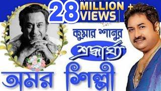 অমর শিল্পী তুমি কিশোর কুমার 💐 কুমার শানু 💐 Amor Shilpi Tumi Kishore Kumar 💐 Kumar Sanu
