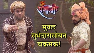Swarajya Rakshak Sambhaji 21st February 2018 | Mughal Subhedar Fight With Shambhuraje | Zee Marathi