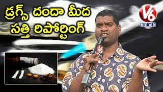 Bithiri Sathi On Notices To Tollywood Celebrities In Drugs Case || Teenmaar News || V6 News