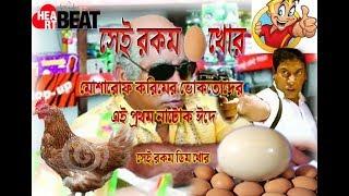 Sei rokom Dim Khor Mosharof Karim Voktodar  New Eid natok 2017 Heartbeat Multimedia r Phokho tha