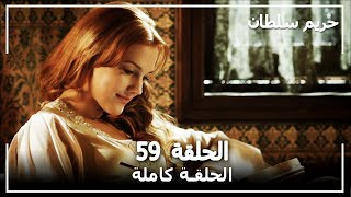 Harem Sultan - حريم السلطان الجزء 2 الحلقة 4