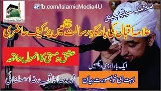 Allama Iqbal ki Bargah e Risalat May Hazri - Emotional Bayan of Saqib Raza Mustafai - Latest 2018