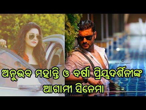 Xxx Mp4 Anubhav Mohanty And Barsha Priyadarshini Upcoming Ollywood Movie 2018 3gp Sex