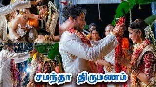 சமந்தா திருமணம் - Samantha Naga Chaitanya Marriage Video with Wedding Photos Pics