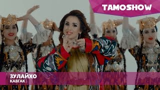 Зулайхо - Кавгак / Zulaykho - Kavgak (2016)