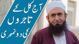 Dard Bhari Dastan Ek Buzruk Ki Very Heart Touching Story By Maulana Tariq Jameel