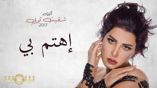 شمس - اهتم بي (حصرياً) | من ألبوم شقيت ثوبي 2017