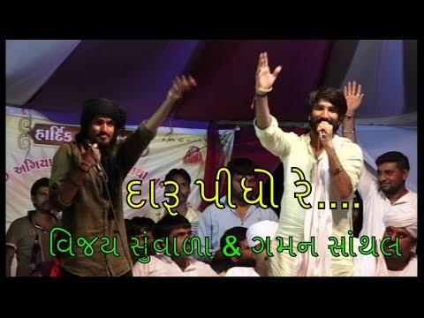 Xxx Mp4 Daru Pidho Re Gujarati પ્રખ્યાત ગીત Gaman Santhal Vijay Suvada Live New Program HD Video 2017 3gp Sex