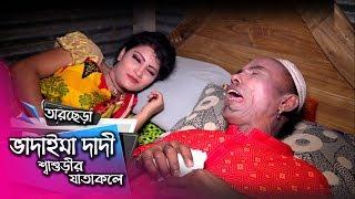 ভাদাইমা দাদী শ্বাশুড়ীর যাতাকলে | TarChera Vadaima | Ramadan | Matha Nosto | Bangla New Natok 2018
