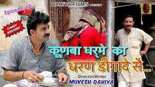 KUNBA DHARME KA| Episode 12: Dharn Digade sei (धरण डिगादे सै .. )| Haryanvi Comedy| DAHIYA FILMS