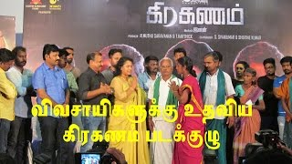 Graghanam Movie Team Helping 4 PPL Who Participating In Farmers Protest | Audio Launch