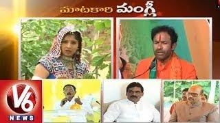 Satire On Kishan,Narsanna,Lagadapati,Venkatesh,Batti,Renuka - Matakari Mangli