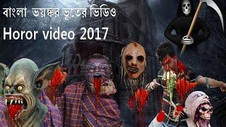 বাংলা  ভয়ঙ্কর ভূতের ভিডিও bangla horror movie 2017 Horor Hontad  Zombie video 2017 (Ha Show BD