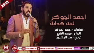 احمد الجوكر اغنية لمه كدابة 2018 على شعبيات AHMED ELGOKER - LAMA KDABA