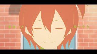 【MAD】少年ブレイヴ (ラブライブ!-星空凛✕カゲプロ-少年ブレイヴ)
