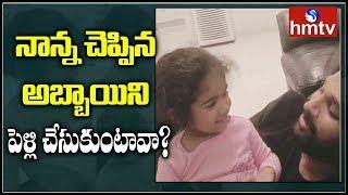 Allu Arjun Funny Conversation With His Daughter Arha | Arha Funny Video | hmtv