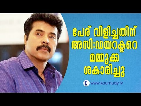 Mammootty gets angry with the Asst.director for calling menaka by name   Kaumudy TV