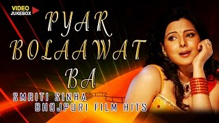 PYAR BOLAAWAT BA | VIDEO JUKEBOX | - Smriti Sinha Bhojpuri Film Hits Songs